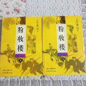 全唐传;粉妆楼上下册〈全两册〉