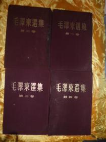 竖版红布面精装《毛泽东选集》(1-4卷)
