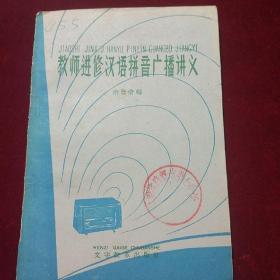 教师进修汉语拼音广播讲义