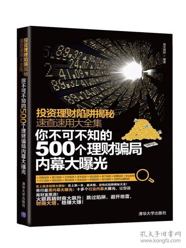 投资理财陷阱揭秘速查速用大全集:你不可不知的500个理财骗局内幕大曝光