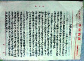 陈毅元帅夫人【张茜】将军手稿
