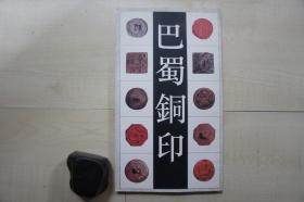 1998年上海书店20开:巴蜀铜印.