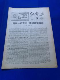《红卫兵》1969年第183期  排除一切干扰 狠抓政策落实