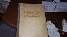 俄文。。理科书