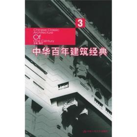 中华百年建筑经典3