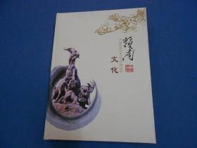岭南文化(邮票画册 邮票全)大16开精装