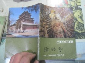 中国文物小丛书:隆兴寺