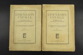 全网唯一 1913年《eisenbahn unfalle》铁路事故 民国初年德国铁路书籍 两册全 毛边书 英文 文本插图45幅 老照片图片135幅 老铁路照片 蒸汽机车照片  莱比锡威廉英格曼 出版