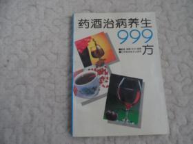 药酒治病养生999方