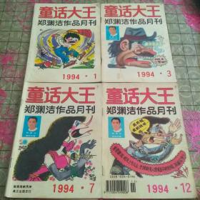 童话大王(1994/1/3/7/12四册合售):32开外观如图,内无勾画,私藏品如图,观图下单不争议。(A一7)