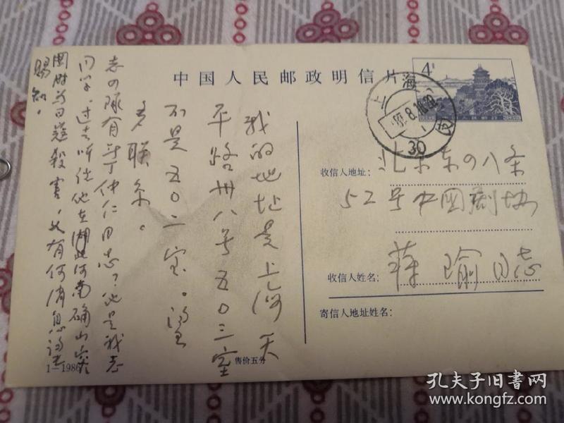 上海——马邨夫致中国剧协:蒋瑜明信片一枚