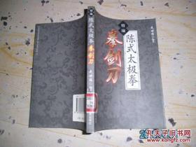 陈式太极拳拳剑刀    DD2