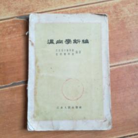 温病学新编(江苏中医学校温病教研组编著)