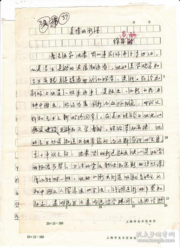 上海美协秘书长、著名画家【徐昌酩】 手稿2页(讲述沈柔坚创作)