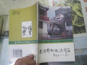 九百岁的水镇周庄、。