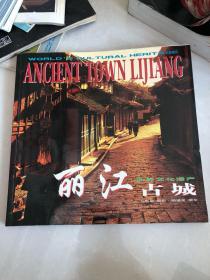 世界文化遗产 丽江古城