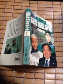 中国财神胡雪岩启示录