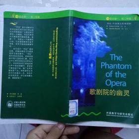 书虫.牛津英汉双语读物:歌剧院的幽灵