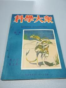 1949年【科学大众】鼠疫特辑