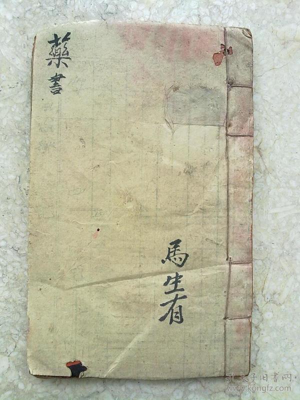中医手抄本     《药书》