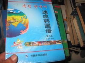 速成韩国语(第二册)1书4CD