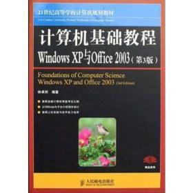 计算机基础教程Windows XP与Office 2003(第3版)