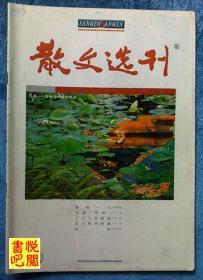 DTJ02  《散文选刊》 (2004年第11期)