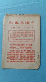 红色文选1967.41(中共中央给全国厂矿企业革命职工、干部的信)