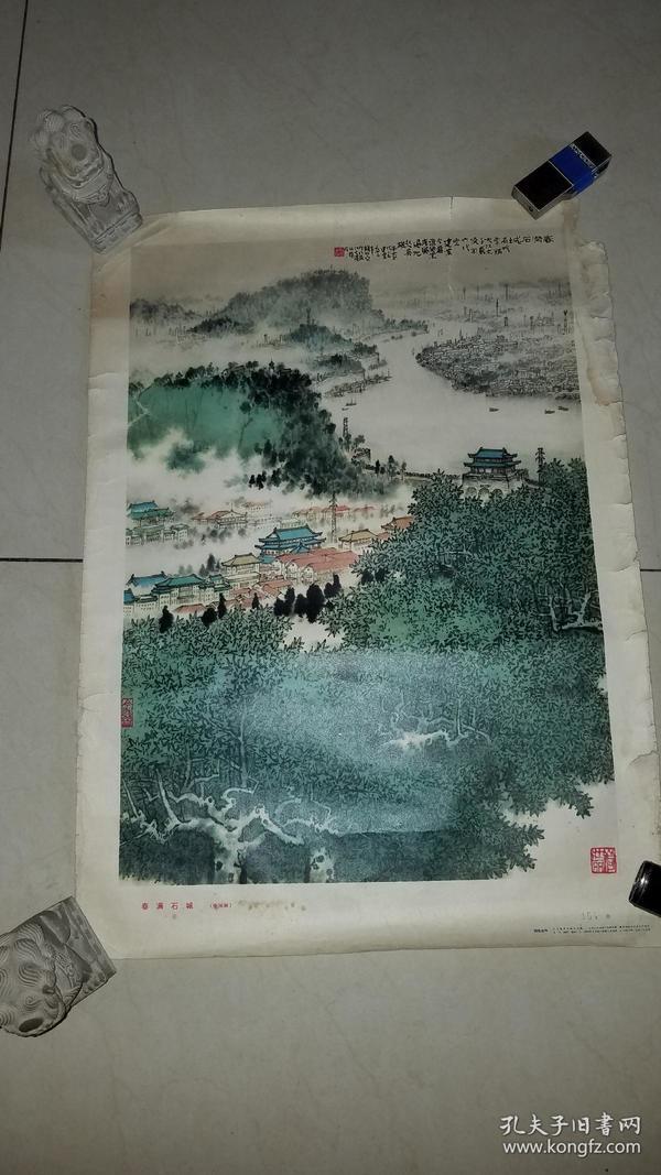春满石城(宣传画)