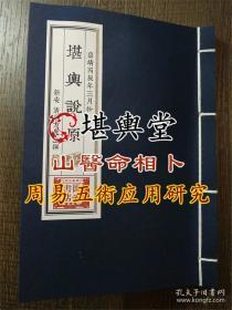 手抄本珍藏堪舆 风水地理 堪舆说原 新安清泉方撰 嘉靖丙辰三月抄