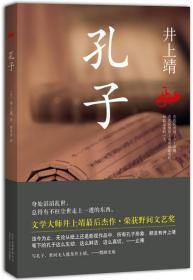 井上靖:孔子(2014年版)