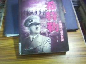 最疯狂的战争狂徒:希特勒