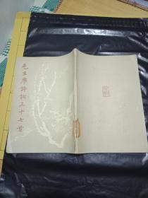 毛主席诗词三十七首---王鼎新书写---1978一版一印