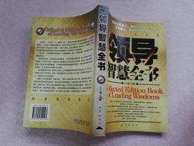 领导智慧全书【实物拍图】