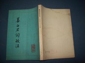姜白石词校注-83年一版一印