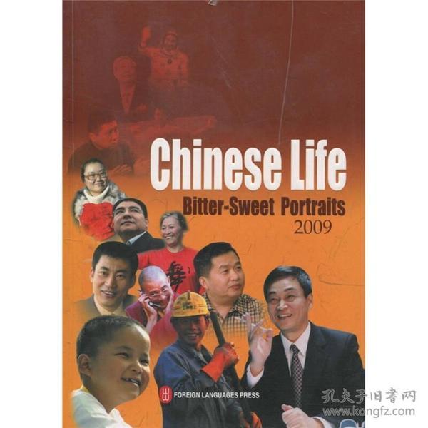 我们中国人2009