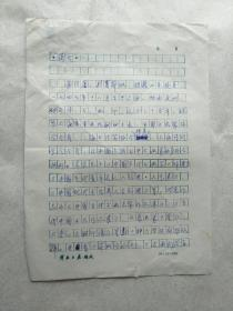 中国书法家协会会员、上海市书法家常务理事,上海书画研究院兼职画师,上海诗词学会会员,上海牡丹画院副院长栾国藩亲笔书写简 介一份