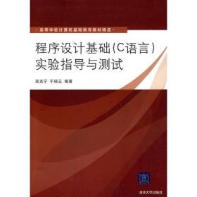 Programming Design (C Language) Experimental Guidance and Testing (Selected Teaching Materials of Computer Basic Education in Colleges and Universities)