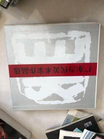 广东当代美术家作品选