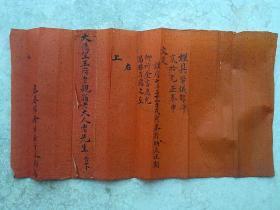 古代文定    帖单      手抄本    写本