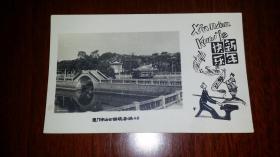 """1962左右,厚相纸型贺卡""""厦门中山公园晓春桥""""文革中此桥被毁、带社会主义好字样图案"""