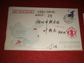 浙江湖州税法宣传纪念纪念封实寄封——贴1991年T159生肖羊邮票