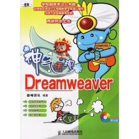 神气活现Dreamweaver