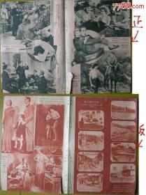 30年代,郎静山摄《华北农村》,上海《美术生活》画报(1935年17期散页1张)华纳新片《蔷薇处处香》《荒塚逃尸案》福斯新片《小姑娘》《铁蹄黄金》米高梅新片《湖涂君子》《花信时期》环球新片《野人历险》《风流侦探》精彩剧照。《美术生活》大型美术画报。1934年4月1日创刊。社址设昆明路德安里63号。编辑钱瘦铁、郎静山、吴朗西等,三十七期后由钟山隐任总编。特约编辑方君璧、徐悲鸿、陈抱一、林风眠等