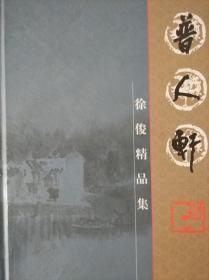 普人轩:徐俊【壶】精品集