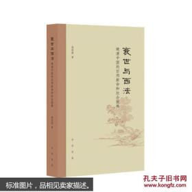 衰世与西法:晚清中国的旧邦新命和社会脱榫
