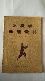 太极拳体用全书 1957年一版 1958年印