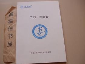 烟台大学 二〇一二年鉴