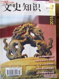 文史知识(2014第三期)
