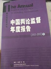 中国舆论监督年度报告(2003-2004) 下